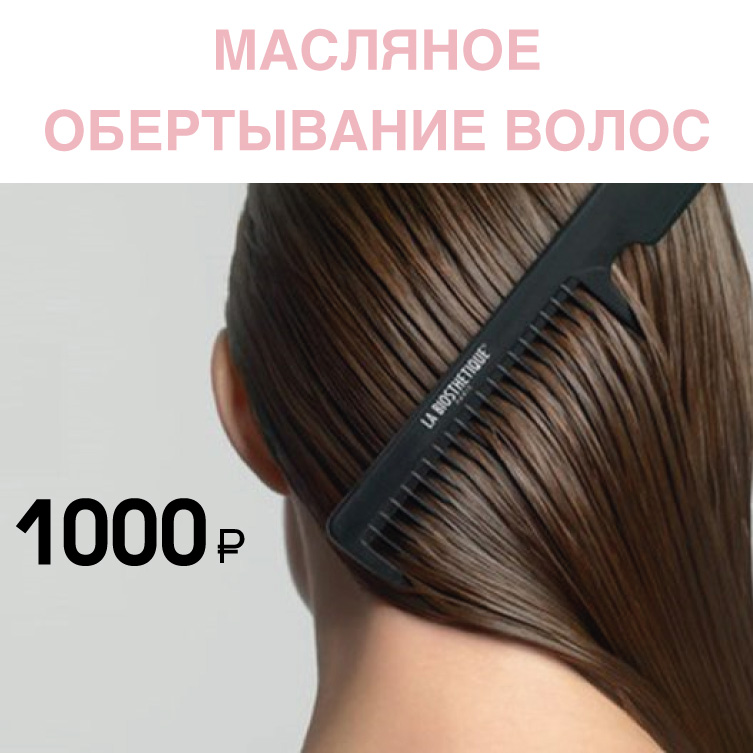 Восстановление волос La Biosthetique